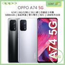 【送玻保】OPPO A74 6.5吋 6G/128G 5G上網 四鏡頭主相機 5000mAh 指紋辨識 支援NFC 智慧型手機