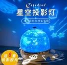 投影燈星空守護天使投影燈LED多功能夢幻...