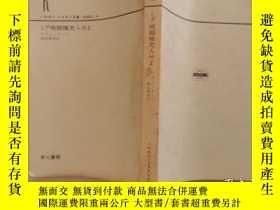 二手書博民逛書店罕見ミグ戦闘機宊人せよY245797