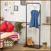 【ikloo】簡約工業風單桿衣架(兩色可選)