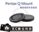 【EC數位】Pentax Q  專用 機身鏡頭前後蓋組 機身鏡頭保護蓋