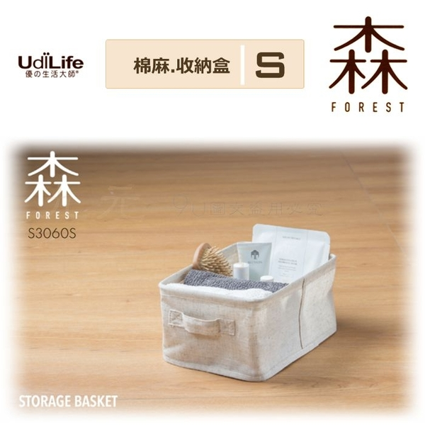 【九元生活百貨】9uLife 棉麻收納盒/S S3060S 開放式置物盒 摺疊收納 三層櫃抽屜置物盒 淺型