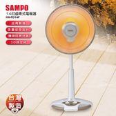 【SAMPO聲寶】14吋負離子紅外線電暖器HX-FD14F