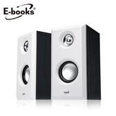 【E-books】D30 木質HI-FI 2.0聲道多媒體音箱