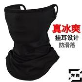 防曬面罩冰絲頭巾男遮臉圍脖套薄透氣【左岸男裝】