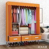 帶抽屜簡易衣柜布藝收納柜子臥室衣櫥儲物柜布衣柜簡約經濟型組裝 QG2989『M&G大尺碼』