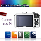 【EC數位】Canon EOS M  專用 高透光  靜電式 防刮 相機保護貼
