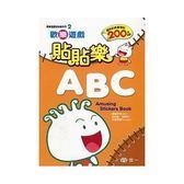 【世一】歡樂遊戲貼貼樂ABC←兒童 親子同樂 廣告 批發 貼貼樂 認識字母