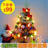 聖誕樹桌面帶彩燈迷你小聖誕樹套餐桌面擺件裝飾聖誕樹兒童禮物會發光50cm【限時促銷99元】
