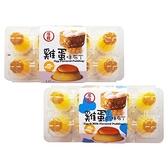 厚毅 雞蛋味/雞蛋牛奶味 布丁280g(16顆入) 款式可選【小三美日】