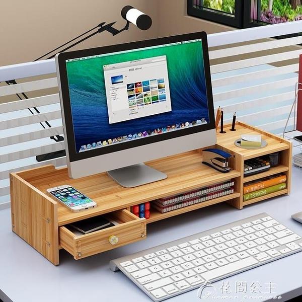 電腦顯示器增高架子支底座屏辦公室用品桌面收納盒鍵盤整理置物架 花間公主YJT