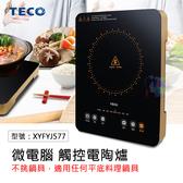 【東元】TECO 微電腦 LED觸控螢幕 電陶爐 (不挑鍋) 1300W 7段 無電磁輻射 XYFYJ577