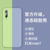 液態矽膠小米9手機殼米8米k20pro紅米note7pro保護套9se青春版九mix2s米mix3米note8pro潮note3米六6x八cc9e