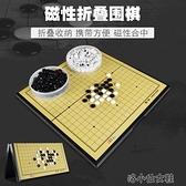 圍棋套裝兒童初學者磁性五子棋子黑白棋子便攜式折疊象 『新年禮物』YJT