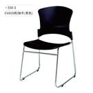 訪客椅/會議/辦公椅(黑/固定式/無扶手)558-3