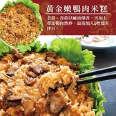 【南紡購物中心】預-【河小田】黃金嫩鴨肉米糕1組(1000公克/盒)