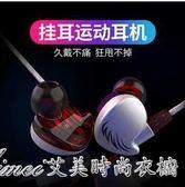 耳機 P6重低音耳機入耳式適用蘋果vivo華為手機通用女生掛耳運動耳塞式線控耳麥 艾美時尚衣櫥