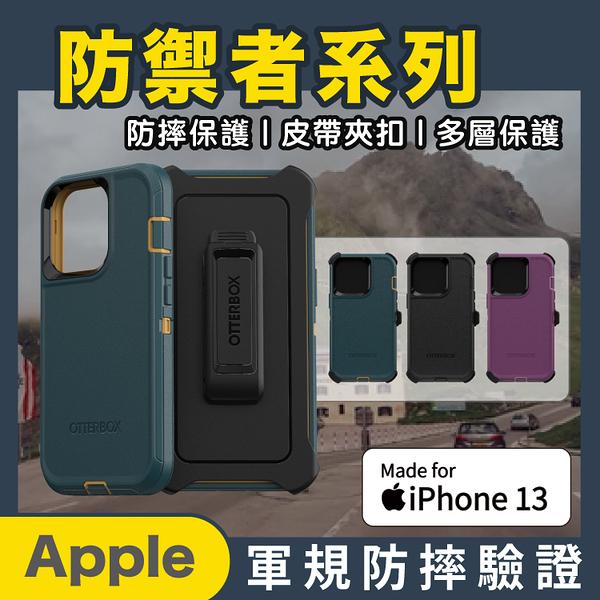 免運 OtterBox Defender iphone 13/Pro/Max/mini 防禦者系列 防塵蓋設計 皮帶夾