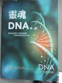【書寶二手書T1/宗教_HHC】靈魂DNA(第一部)-教你如何與自我神聖藍圖重新連結的實用手冊