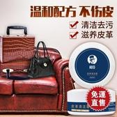 皮革皮具護理清潔膏皮包皮衣保養油皮沙發包包去污劑  【快速出貨】