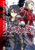 Sword Art Online刀劍神域 8 Early and late