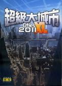 【軟體採Go網】PCGAME-超級大城市XL 2011 中文盒裝版