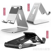 手機支架ipad平板通用簡約鋁合金懶人支架多功能平板Pro支架桌面