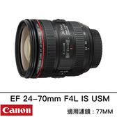 Canon EF 24-70mm f/4L IS USM 台灣佳能公司貨 小三元 德寶光學