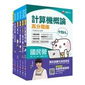 2020經濟部(台電/中油/台水/台糖)新進人員招考(儀電類)題庫版套書