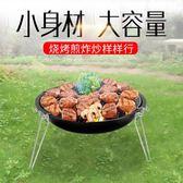 露行者戶外野營燒烤爐美式蘋果爐車載便攜碳烤爐家用木炭燒烤架【免運直出】
