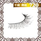 千緹 傳統7系列 ★720★  大眼娃娃假睫毛專賣店 近千種假睫毛品牌及款式