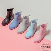 雨鞋女士防滑雨靴中短筒時尚款外穿夏低幫防水鞋【時尚大衣櫥】
