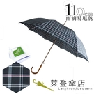 雨傘 萊登傘 經典格紋 自動直傘 大傘面110公分 易甩乾 鐵氟龍 Leotern 黑粉格紋