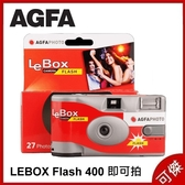 Agfa LEBOX Flash 愛克發 即可拍 ISO400 即可拍 膠卷相機 傻瓜相機 27張 一次性相機
