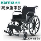 """【康揚 karma】KM-8520 多功能移位型 手動鋁合金輪椅 座位寬16""""、18"""" 輪椅-B款補助 贈 輪椅收納袋"""