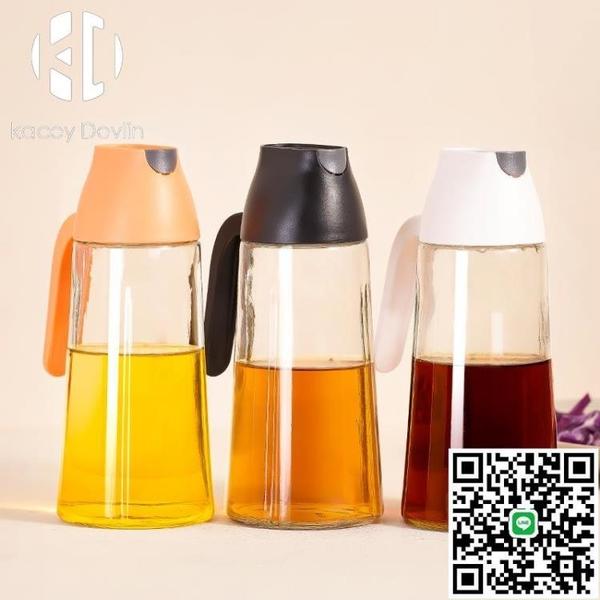 自動玻璃油壺廚房家用塑料防漏油罐醬油瓶醋壺大號小號裝倒油瓶【Kacey Devlin】