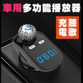 多功能 車用 車充 音樂 播放器 支援TF卡 隨身碟 調頻 汽車 充電器 免持 通話 手機 藍芽 藍款 BOXOPEN