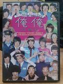 挖寶二手片-F12-056-正版DVD*日片【俺俺33個我】-龜梨和也*內田有紀*加瀨亮