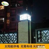 太陽能燈太陽能戶外庭院燈防水led中式古銅色柱頭燈門柱燈圍牆燈裝飾路燈 NMS陽光好物