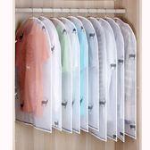衣物防塵罩 索美 磁吸式服裝防塵罩可洗透明大衣罩西服套加厚收納袋十件套【七夕節禮物】