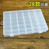 首飾盒 多格 零件 藥盒 材料盒 自由組合 收納盒 美甲片 可拆卸透明收納盒(10格)【Z228】慢思行