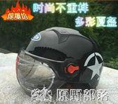 頭盔女夏季防曬摩托車男助力電動機車半覆式防紫外線遮陽安全帽 原野部落