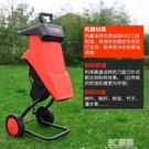 出口歐洲2500W大功率電動碎枝機家用小區園林綠化碎果樹枝粉碎機HM 3C優購