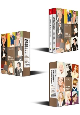 時尚的誕生 時尚經典的誕生:新概念時尚教科套書  附贈精緻限量書盒