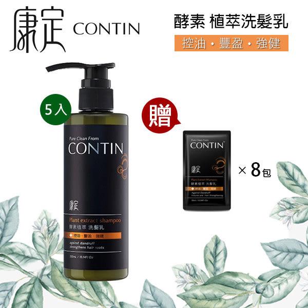 【5瓶優惠組】CONTIN 康定 酵素植萃洗髮乳 300ML/瓶 洗髮精-贈8包10ml 酵素植萃洗髮乳