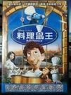 挖寶二手片-B54-正版DVD-動畫【料理鼠王】-國英語發音(直購價)