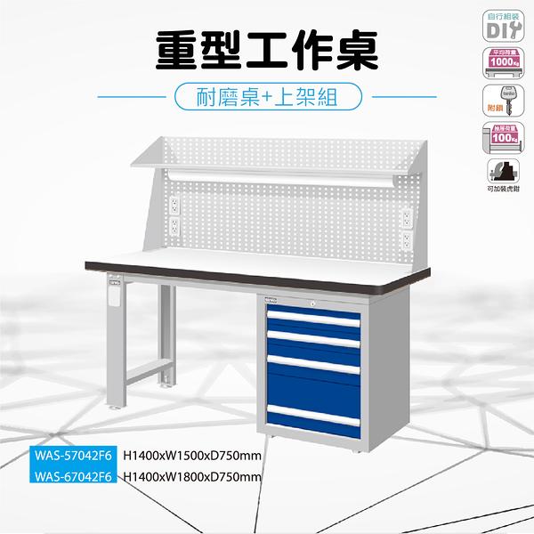 天鋼 WAS-67042F6《重量型工作桌》上架組(單櫃型) 耐磨桌板 W1800 修理廠 工作室 工具桌