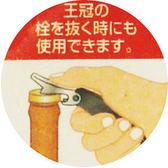 日本設計 紅酒開瓶器 瓶塞 開瓶 開罐器 白酒 葡萄酒 啤酒 廚房 派對  《SV3204》HappyLife
