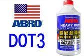 美國原裝ABRO DOT3 超級煞車油 354ML 新品保證 原裝進口 鼓式 蝶式 ABS適用