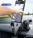 車載支架 車載手機架支架汽車用品車用車上車內導航支撐粘貼吸盤式萬能通用 快速出貨